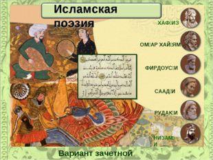 Исламская поэзия НИЗАМ˜И ФИРДОУС˜И О̘АР ХАɘЯМ СААД˜И РУДАК˜И ХАԘИЗ Вариант