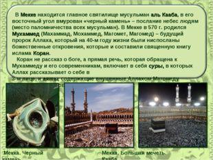 В Мекке находится главное святилище мусульман аль Кааба, в его восточный уго