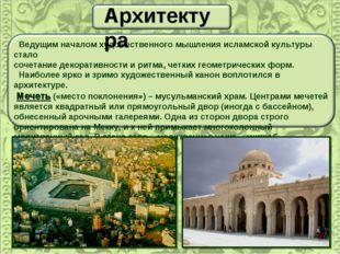 Ведущим началом художественного мышления исламской культуры стало сочетание