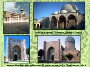 Большая мечеть Омеядов. Дамаск. Сирия. VIII в. Мечеть Биби-Ханым («Госпожа По