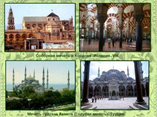 Соборная мечеть в Кордове .Испания. VIII в. Мечеть султана Ахмета (Голубая ме