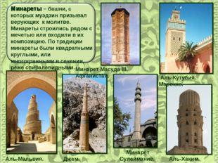 Минареты – башни, с которых муэдзин призывал верующих к молитве. Минареты стр