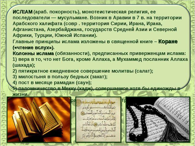 ИС˘АМ (араб. покорность), монотеистическая религия, ее последователи — мусул...