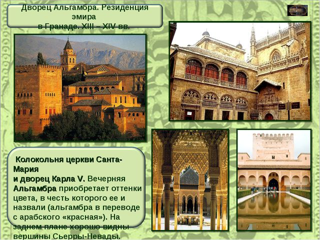 Колокольня церкви Санта-Мария и дворец Карла V. Вечерняя Альгамбра приобрета...