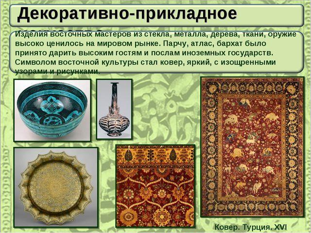 Декоративно-прикладное искусство Ковер. Турция. XVI в.