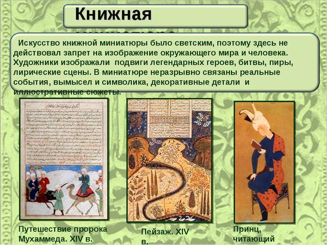 Книжная миниатюра Искусство книжной миниатюры было светским, поэтому здесь не...