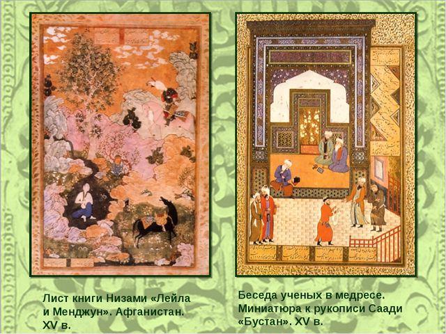 Беседа ученых в медресе. Миниатюра к рукописи Саади «Бустан». XV в. Лист книг...