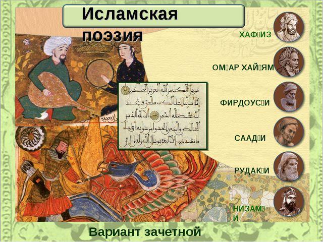 Исламская поэзия НИЗАМ˜И ФИРДОУС˜И О̘АР ХАɘЯМ СААД˜И РУДАК˜И ХАԘИЗ Вариант...