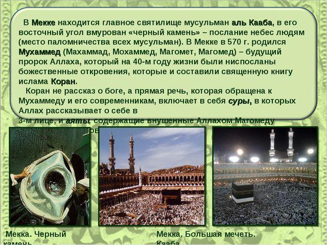 В Мекке находится главное святилище мусульман аль Кааба, в его восточный уго...