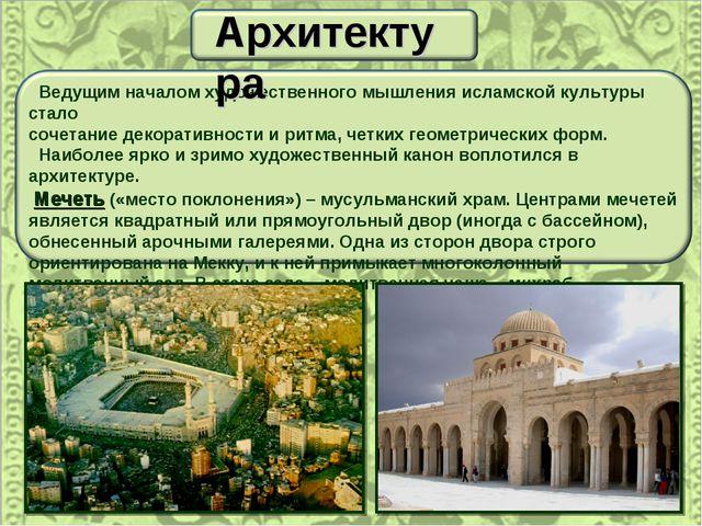 Ведущим началом художественного мышления исламской культуры стало сочетание...