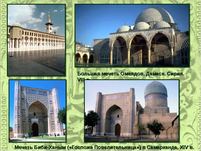 Большая мечеть Омеядов. Дамаск. Сирия. VIII в. Мечеть Биби-Ханым («Госпожа По...