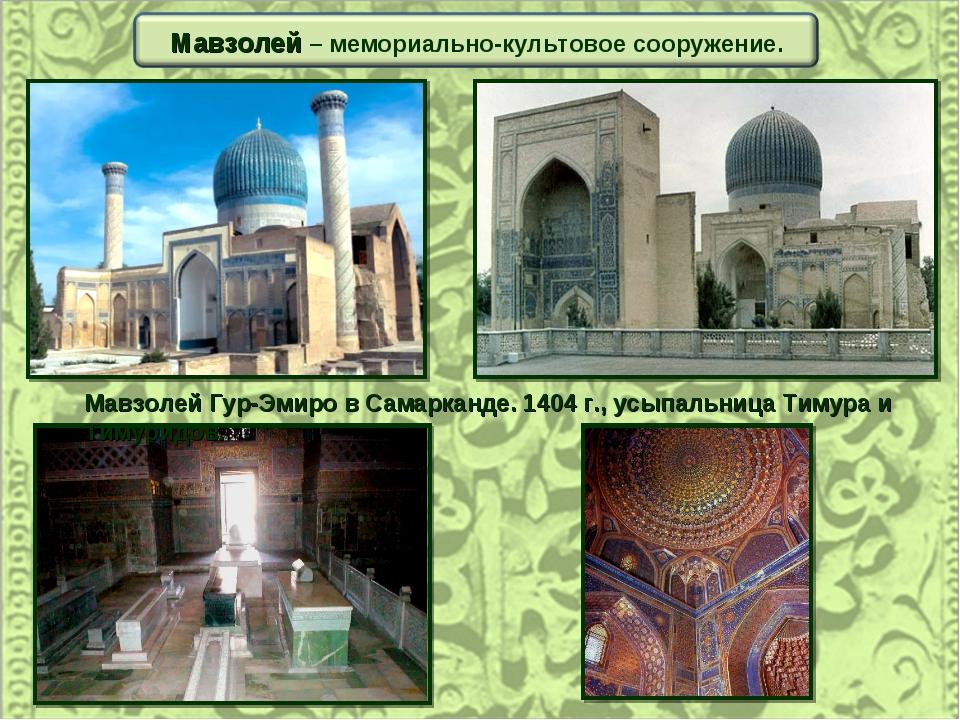 Мавзолей Гур-Эмиро в Самарканде. 1404 г., усыпальница Тимура и Тимуридов.
