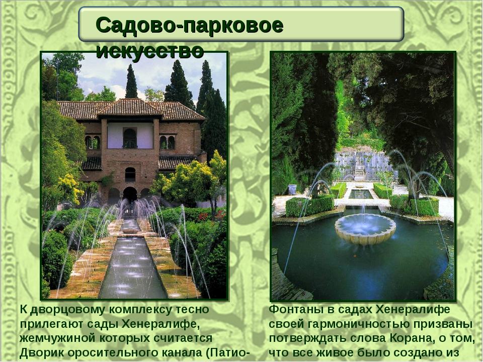 К дворцовому комплексу тесно прилегают сады Хенералифе, жемчужиной которых сч...