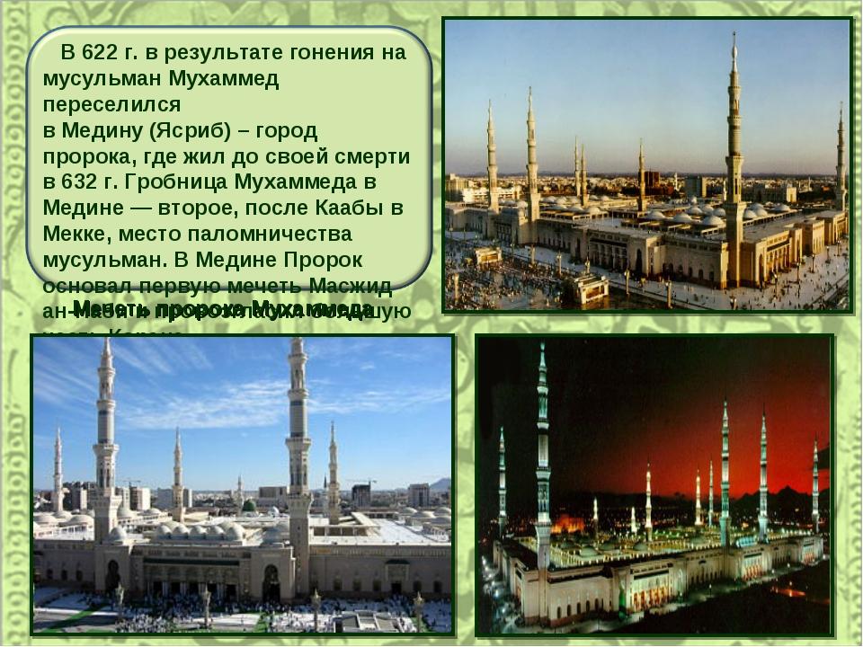 В 622 г. в результате гонения на мусульман Мухаммед переселился в Медину (Яс...
