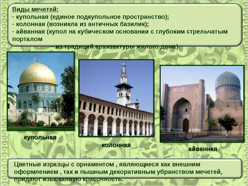 Виды мечетей: купольная (единое подкупольное пространство); колонная (возникл...