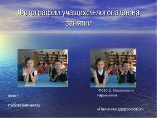 Фотографии учащихся-логопатов на занятии Фото 1 Изображение ангела Фото 2. Вы