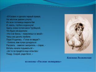 «В Казани я сделала первый привал, На жёстком диване уснула; Из окон гостиниц