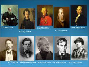 Л.Н.Толстой А.С.Пушкин Г.Р.Державин А.Н.Радищев С.Т.Аксаков А.П.Чехов В.В.Ма