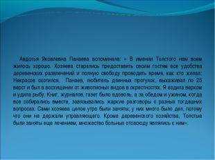 Авдотья Яковлевна Панаева вспоминала: « В имении Толстого нам всем жилось хор