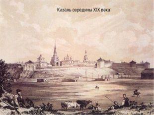 Казань середины XIX века