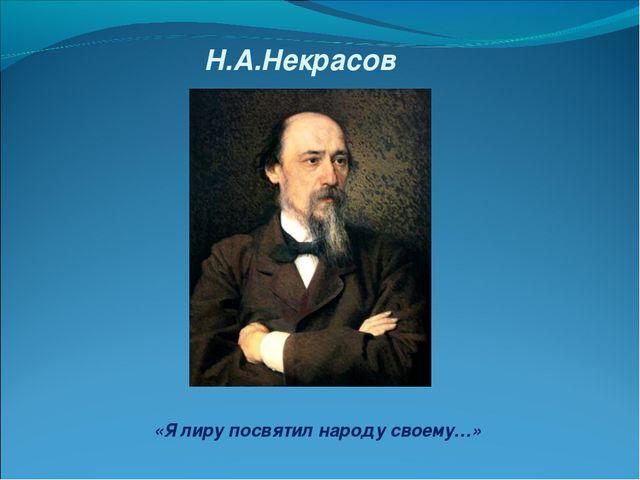 Н.А.Некрасов «Я лиру посвятил народу своему…»