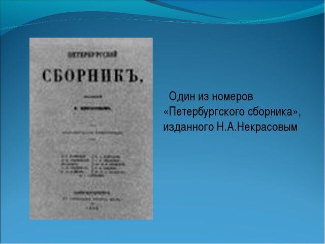 Один из номеров «Петербургского сборника», изданного Н.А.Некрасовым