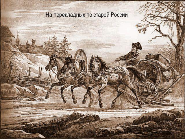 На перекладных по старой России