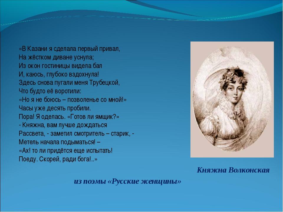 «В Казани я сделала первый привал, На жёстком диване уснула; Из окон гостиниц...
