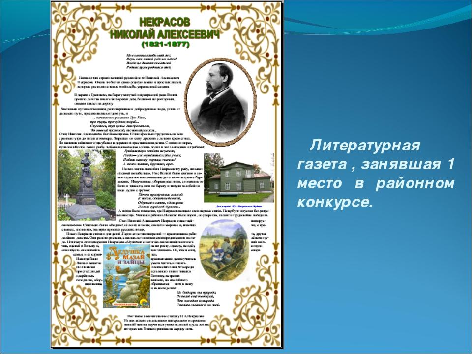 Литературная газета , занявшая 1 место в районном конкурсе.