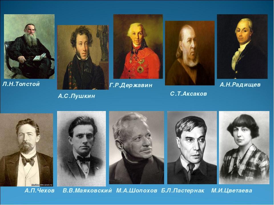 Л.Н.Толстой А.С.Пушкин Г.Р.Державин А.Н.Радищев С.Т.Аксаков А.П.Чехов В.В.Ма...