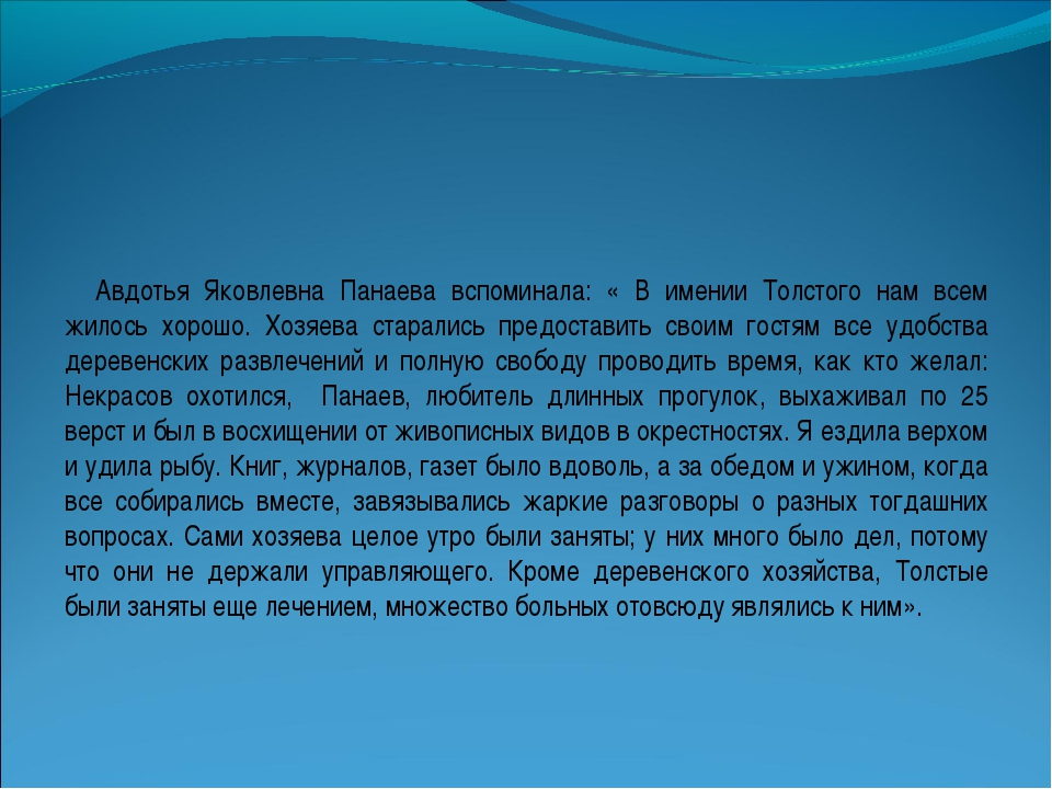 Авдотья Яковлевна Панаева вспоминала: « В имении Толстого нам всем жилось хор...