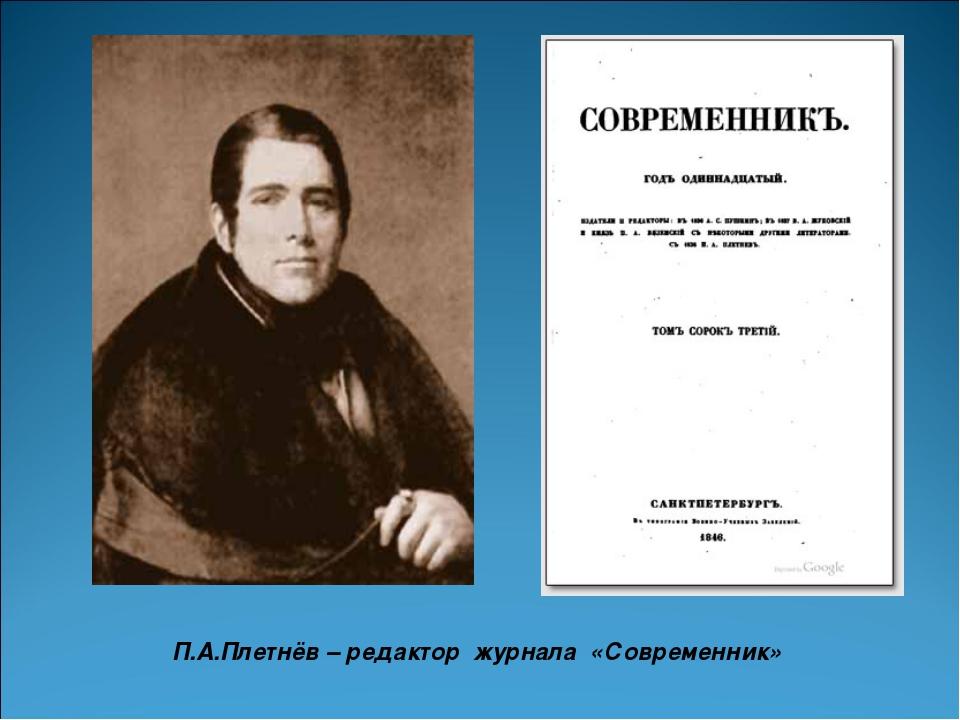 П.А.Плетнёв – редактор журнала «Современник»