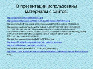 В презентации использованы материалы с сайтов: http://megaobzor.com/load/sta
