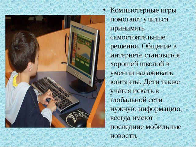 Компьютерные игры помогают учиться принимать самостоятельные решения. Общение...