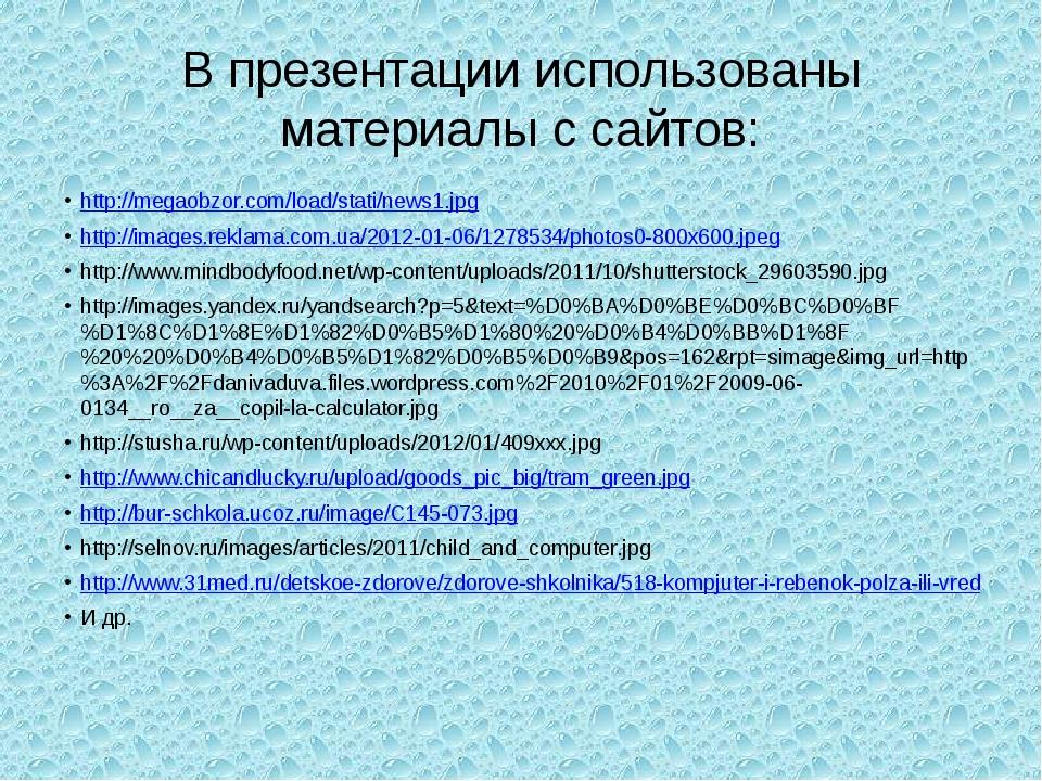 В презентации использованы материалы с сайтов: http://megaobzor.com/load/sta...