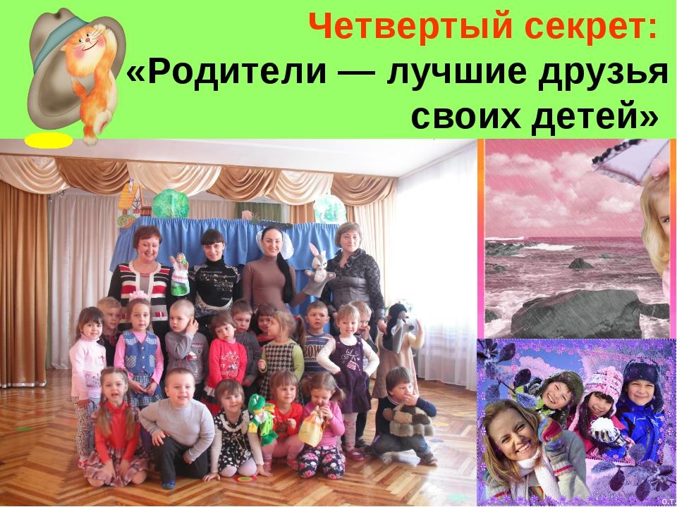 Четвертый секрет: «Родители — лучшие друзья своих детей»