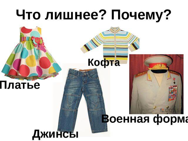 Что лишнее? Почему? Военная форма Платье Кофта Джинсы