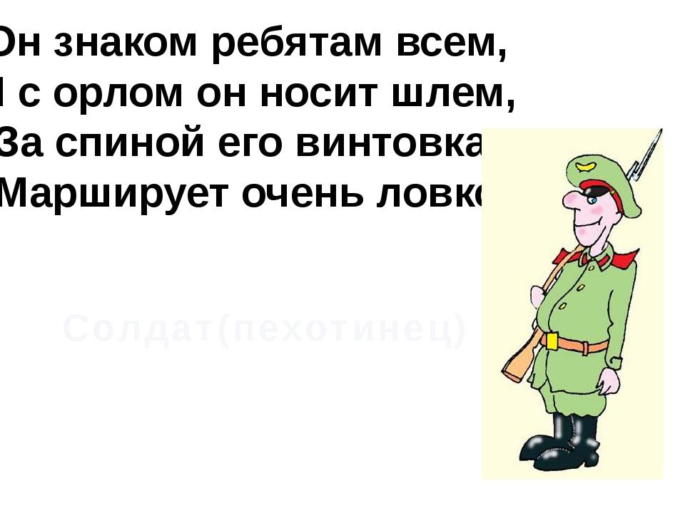 Он знаком ребятам всем, И с орлом он носит шлем, За спиной его винтовка, Марш...