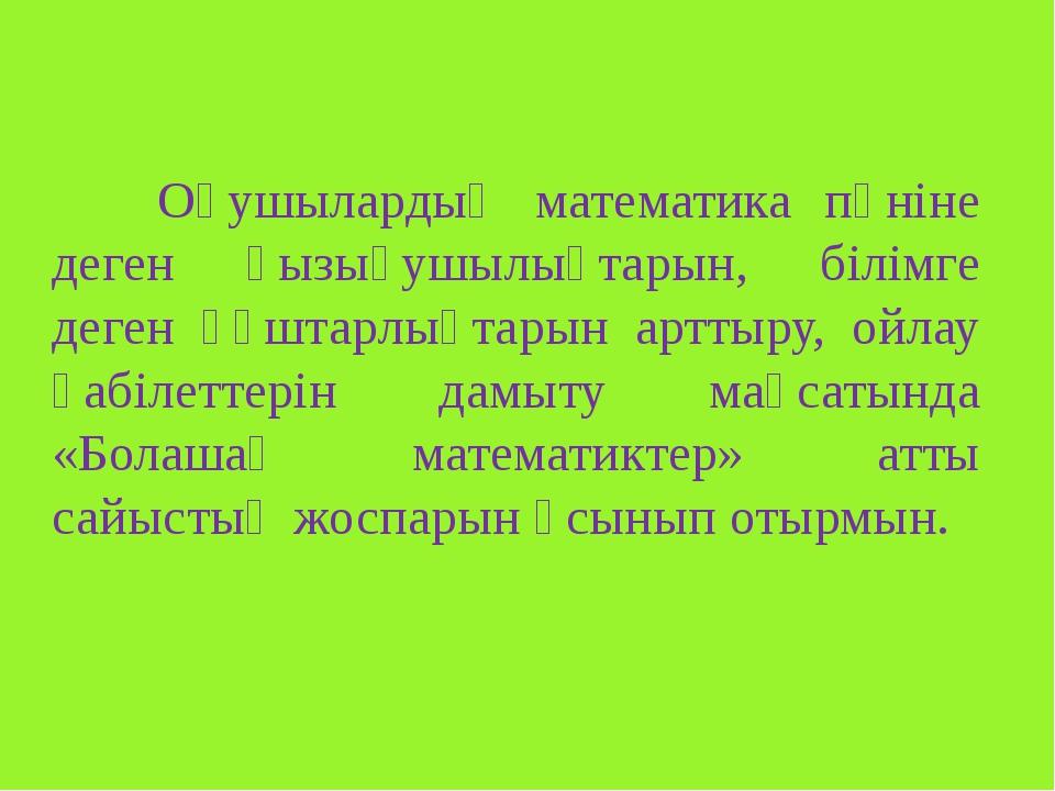 Оқушылардың математика пәніне деген қызығушылықтарын, білімге деген құш...