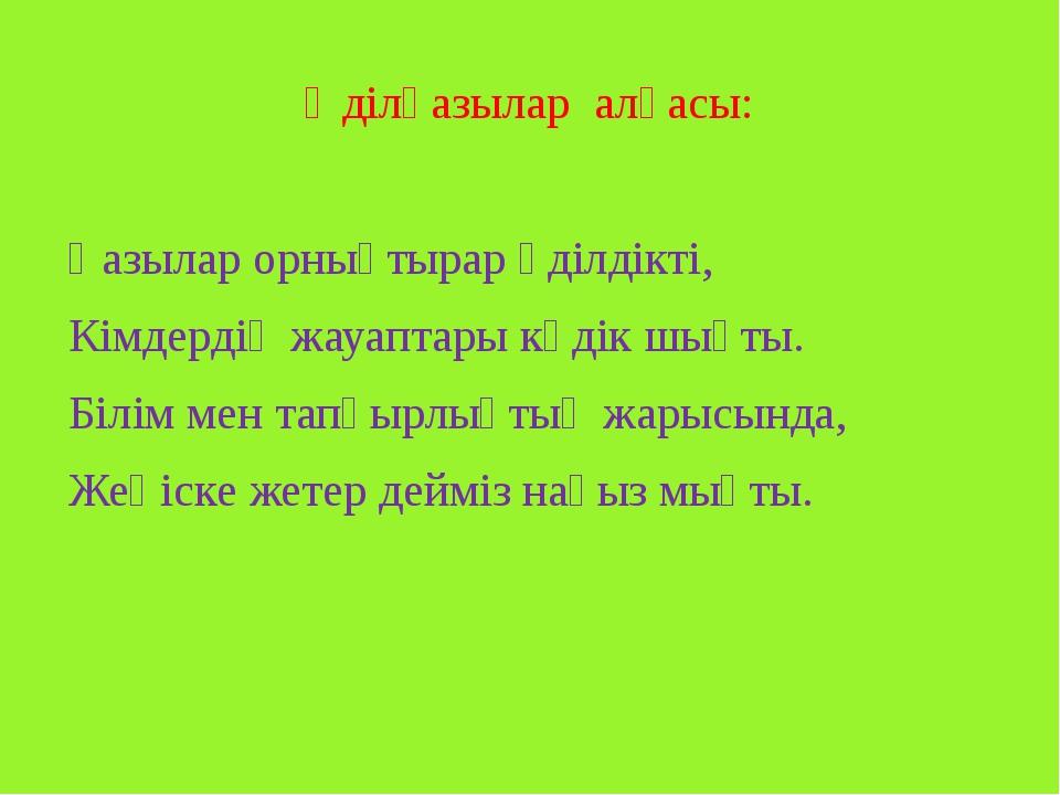 Әділқазылар алқасы: Қазылар орнықтырар әділдікті, Кімдердің жауаптары кәдік...