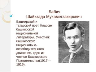 Бабич Шайхзада Мухаметзакирович Башкирский и татарский поэт. Классик башкирс