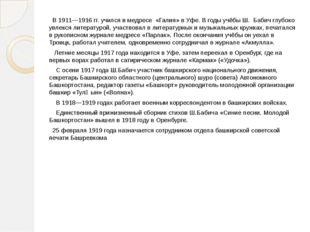 В 1911—1916гг. учился вмедресе «Галия»вУфе. В годы учёбы Ш. Бабич глубо