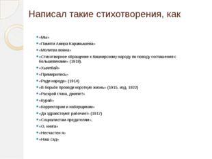 Написал такие стихотворения, как «Мы» «ПамятиАмира Карамышева» «Молитва воин