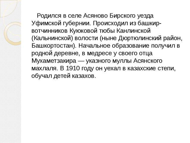 Родился в селеАсяновоБирского уезда Уфимской губернии. Происходил избашки...