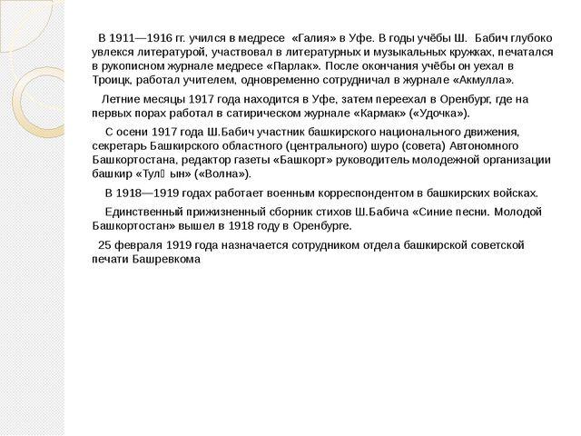 В 1911—1916гг. учился вмедресе «Галия»вУфе. В годы учёбы Ш. Бабич глубо...