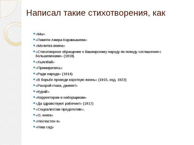 Написал такие стихотворения, как «Мы» «ПамятиАмира Карамышева» «Молитва воин...