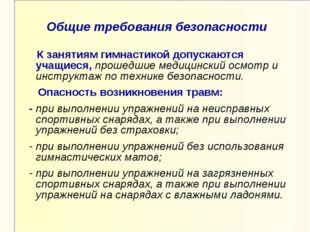 Общие требования безопасности К занятиям гимнастикой допускаются учащиеся, пр