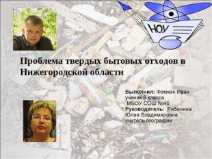 Проблема твердых бытовых отходов в Нижегородской области Выполнил: Фомкин Ива