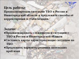 Цель работы: Проанализировать ситуацию ТБО в России и Нижегородской области и