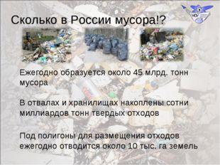 Ежегодно образуется около 45 млрд. тонн мусора В отвалах и хранилищах накопле